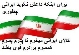 خریدکالای ایرانی برای تقویت خانواده ام