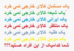 ایرانی با خرید کالای ایرانی چطوری