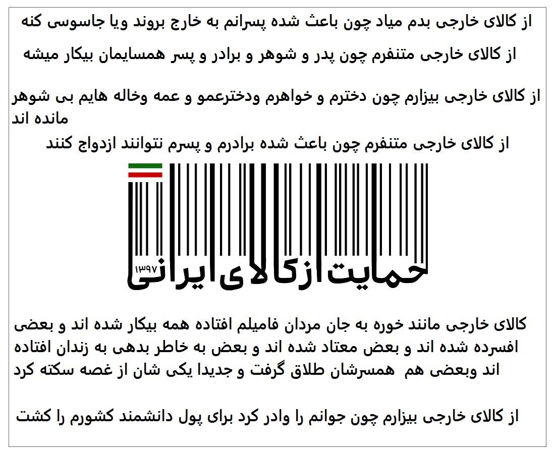 کالای ایرانی اشتغال نشاط ازدواج