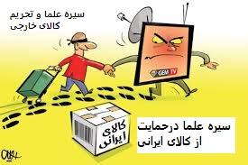 سیره علما حمایت از کالای ایرانی تحریم کالای خارجی