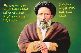 حمایت از کالای ایرانی سیره علما