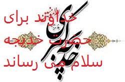 سلام خداوند به حضرت خدیجه