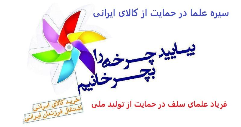 سیره علما در حمایت از کالای ایرانی