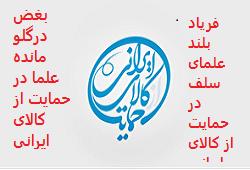 علما حمایت از کالای ایرانی