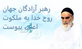 امام خمینی به ملوکوت اعلی پیوست