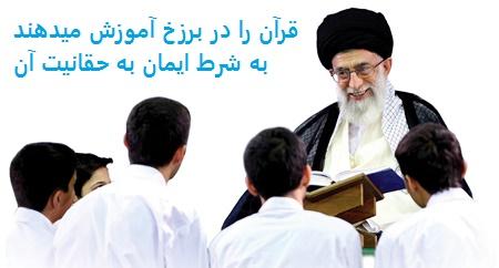قرآن را با ایمان حقانیت آن بخوانیم