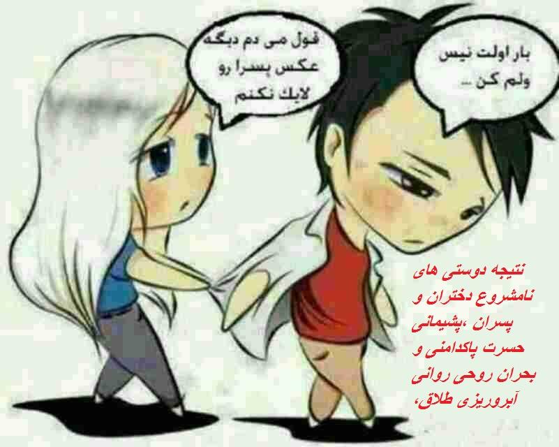دوستی های حرام حسرت پاکدامنی