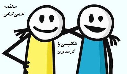 مکالمه عربی ترکی فرانسه یا انگلیسی