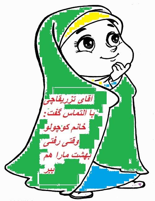حجاب شناخت محرم و نامحرم از کودکی