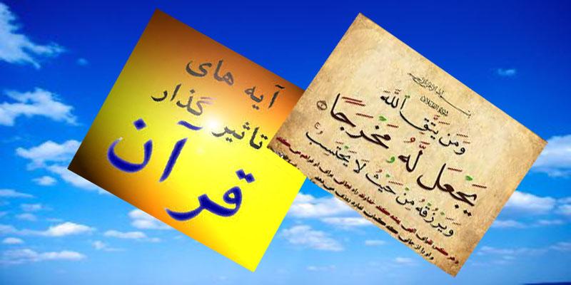 آیات هدایت گر قرآن که از آن غافلیم