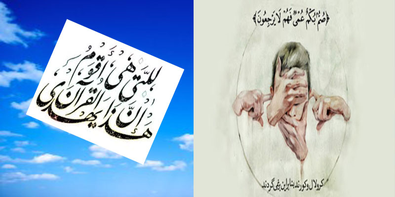 قرآن هدایت است برای متقین