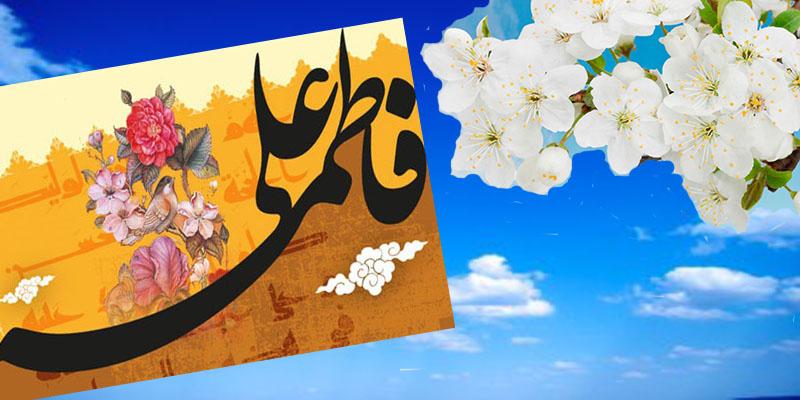 ازدواج آسمانی حضرت فاطمه و حضرت علی مبارکباد