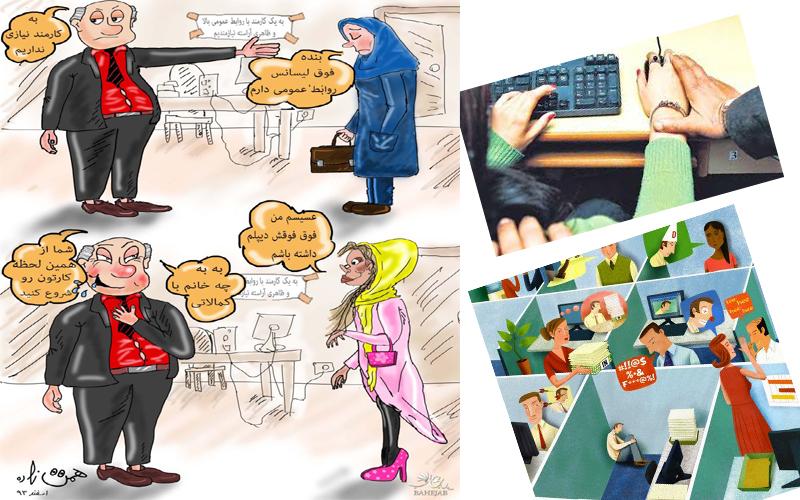 منشی زن یک ابزار برای درآمد زایی دولتها وشرکتها