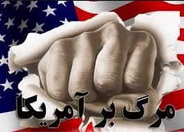 مرگ بر آمریکا شعار تاقیامت