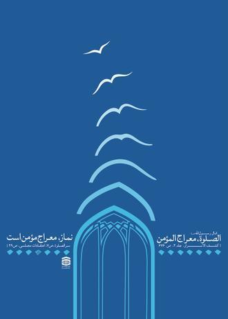نماز و روزه بی اثر که پروازندارد