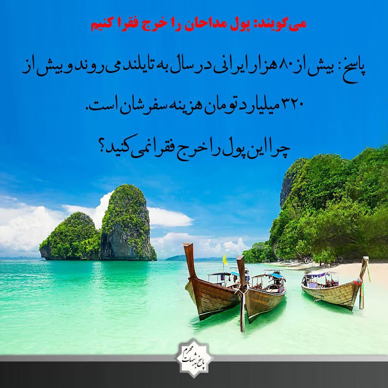 کمک کرونا حلال حرام