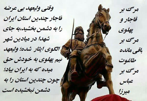 مجسمه عباس میرزا در میدان شهر منطقه آزاد ارس