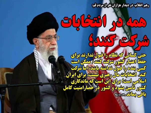 عکس نوشته رهبر در مورد انتخابات