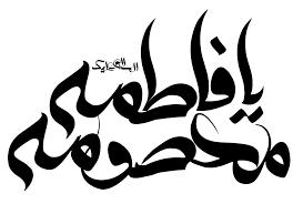 السلام علیک یا فاطمه معصومه