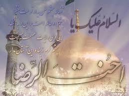 خواهر امام رضا علیه السلام