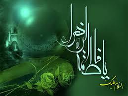 حضرت زهرا سلام الله