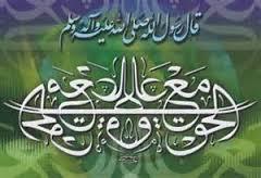 علی علیه السلام در قرآن