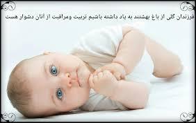 تربیت اسلامی فرزند