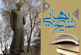 شیخ بهایی ، شراب روحانی