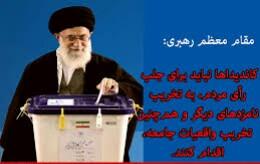 بیانات رهبری در مورد انتخابات ریاست جمهوری