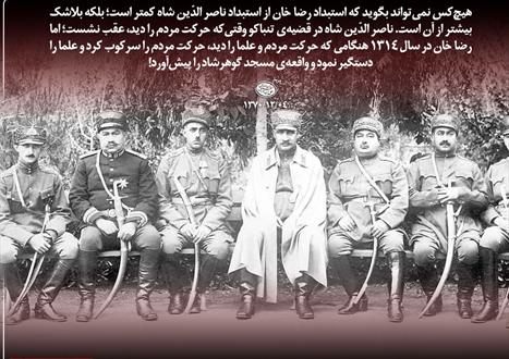 خدمات رضا خان