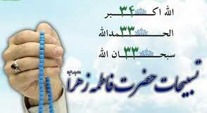 تسبیحات حضرت زهرا سلام الله