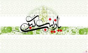 زینب سلام الله