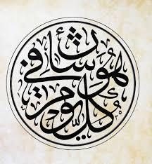 سوره الرحمن آیه ۲۹