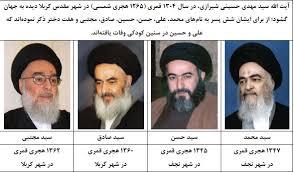 خاندان شیرازیها