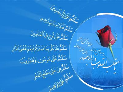هفت سین قرآنی