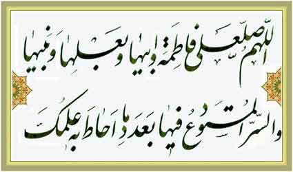 زیارت مخصوص زهرا سلام الله