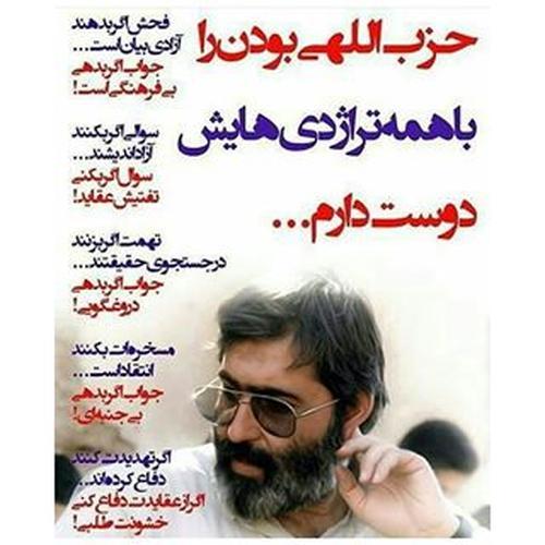حزب اللهی بودن