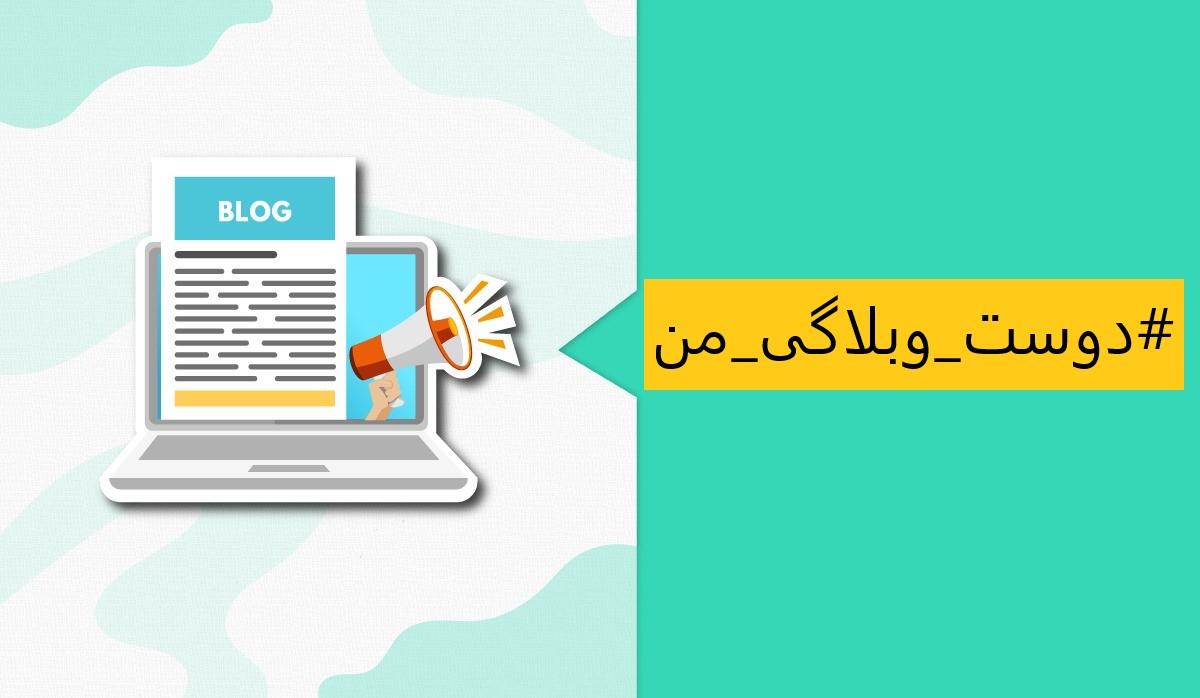 فراخوان دوست وبلاگی من