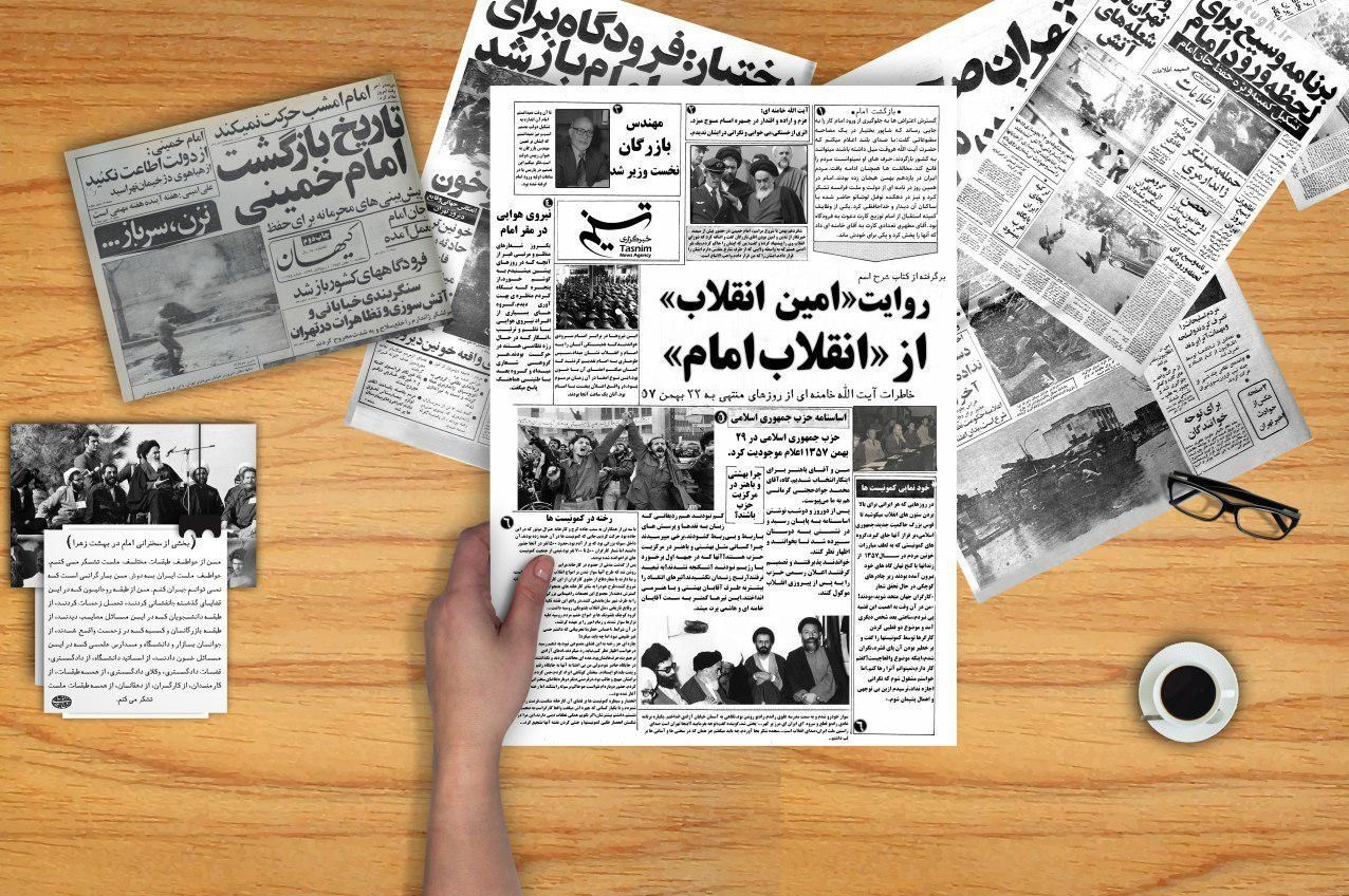 فراخوان مسابقه خاطره نویسی انقلاب