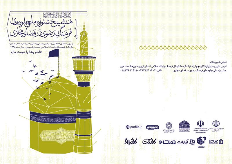 فراخوان هفتمین جشنواره ملی جلوه های فرهنگ رضوی در فضای مجازی