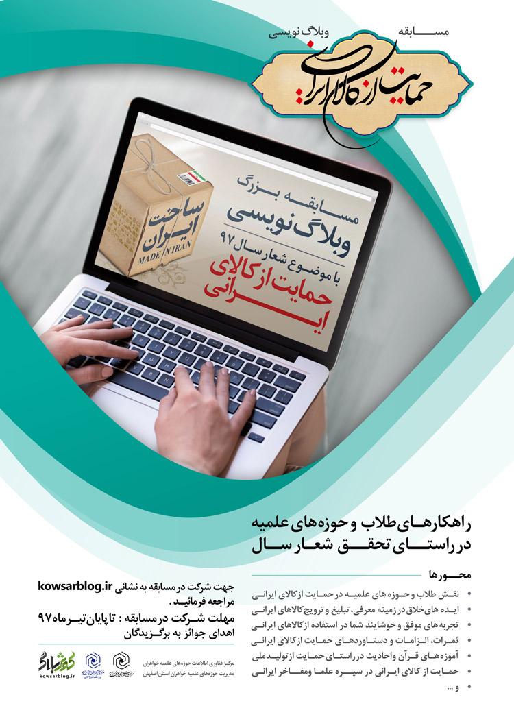 مسابقه وبلاگ نویسی حمایت از کالای ایرانی