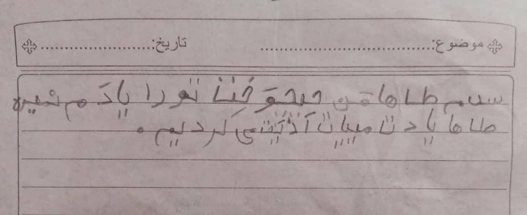 نامه به همکلاسی و دوستم
