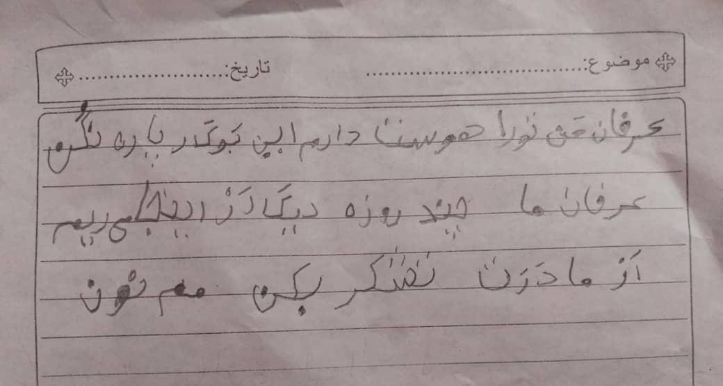 نامه به همکلاسی