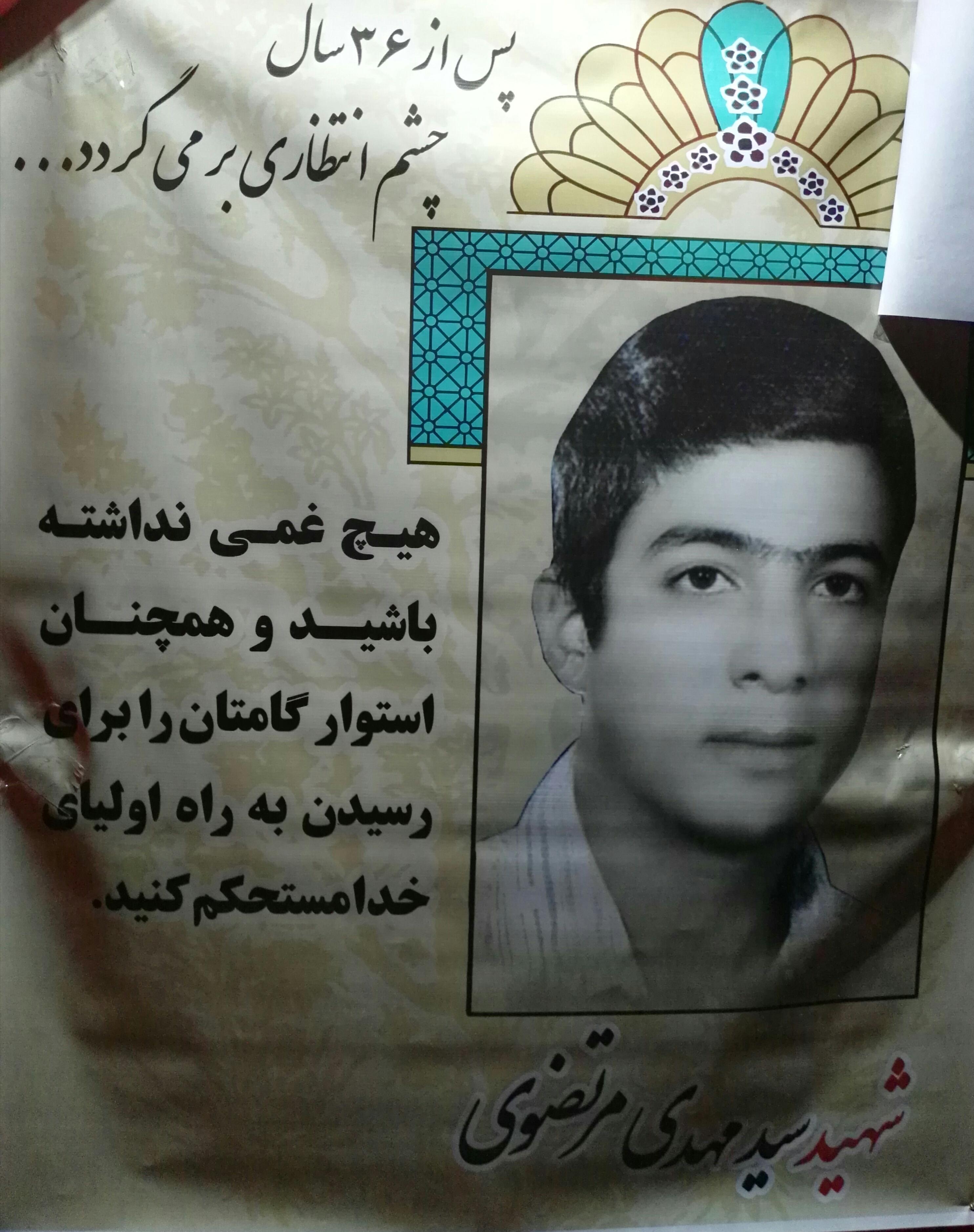 شهید سید مهدی مرتضوی