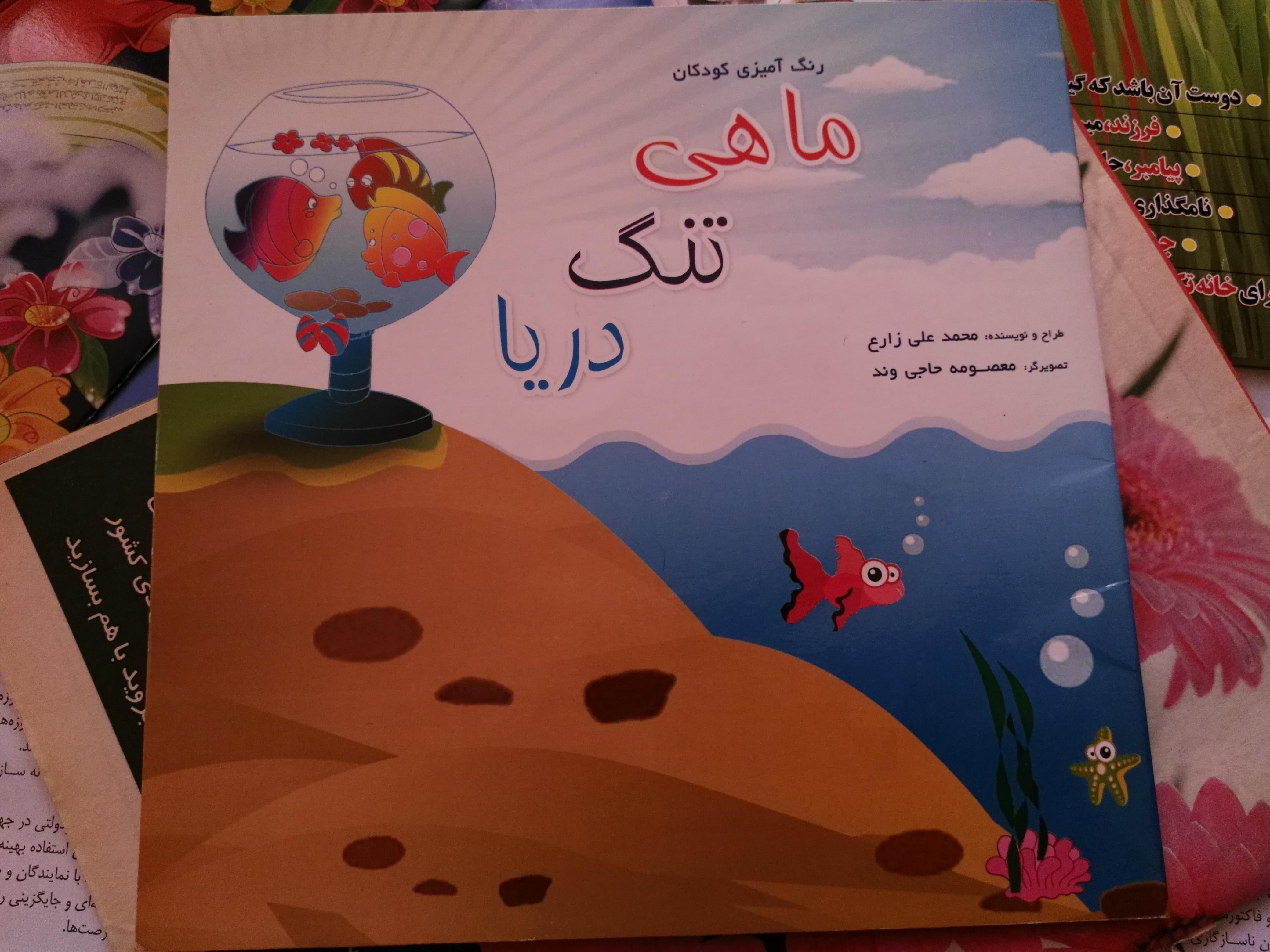 معرفی کتابِ «  ماهی، تنگ، دریا »