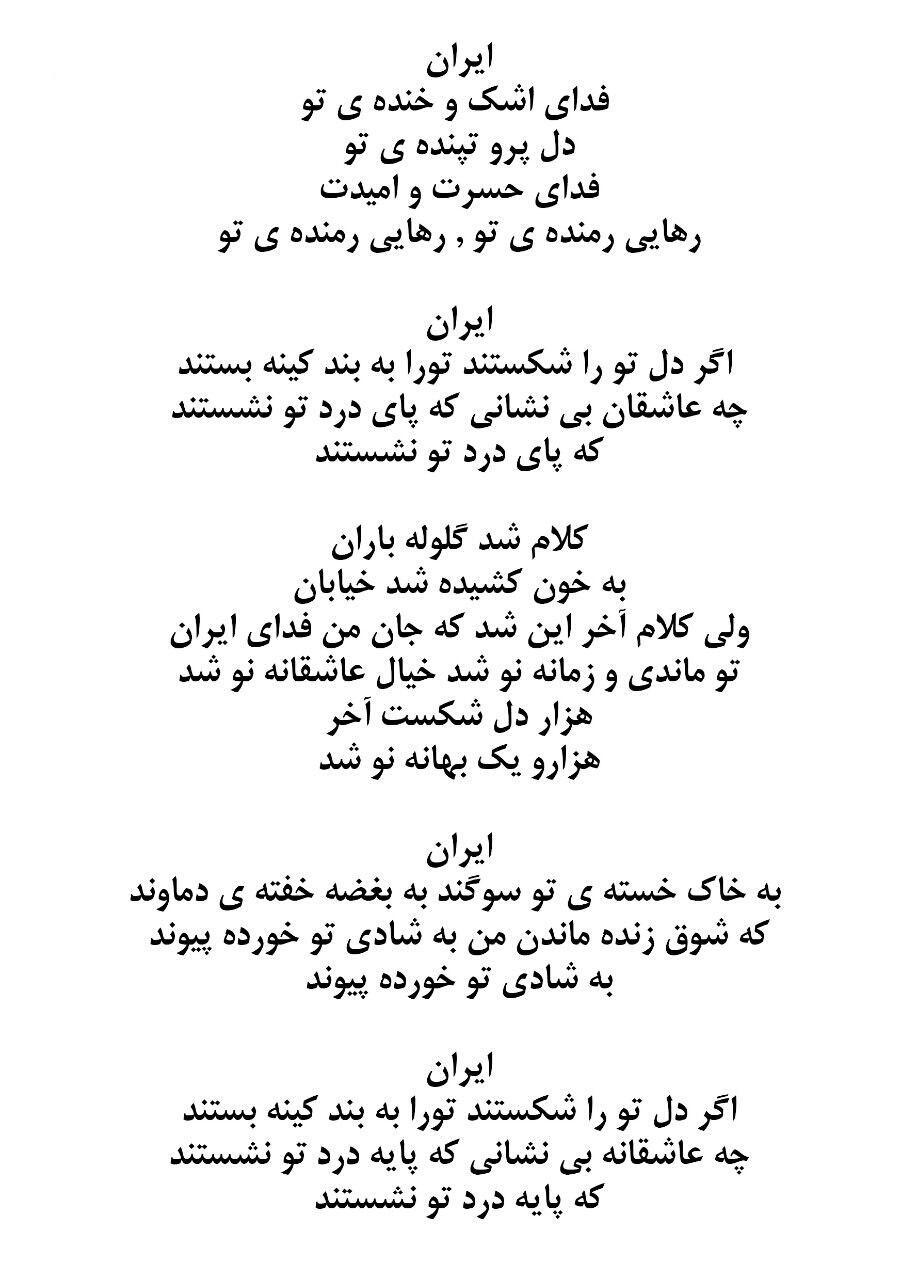 متن سرود ایران سالار عقیلی
