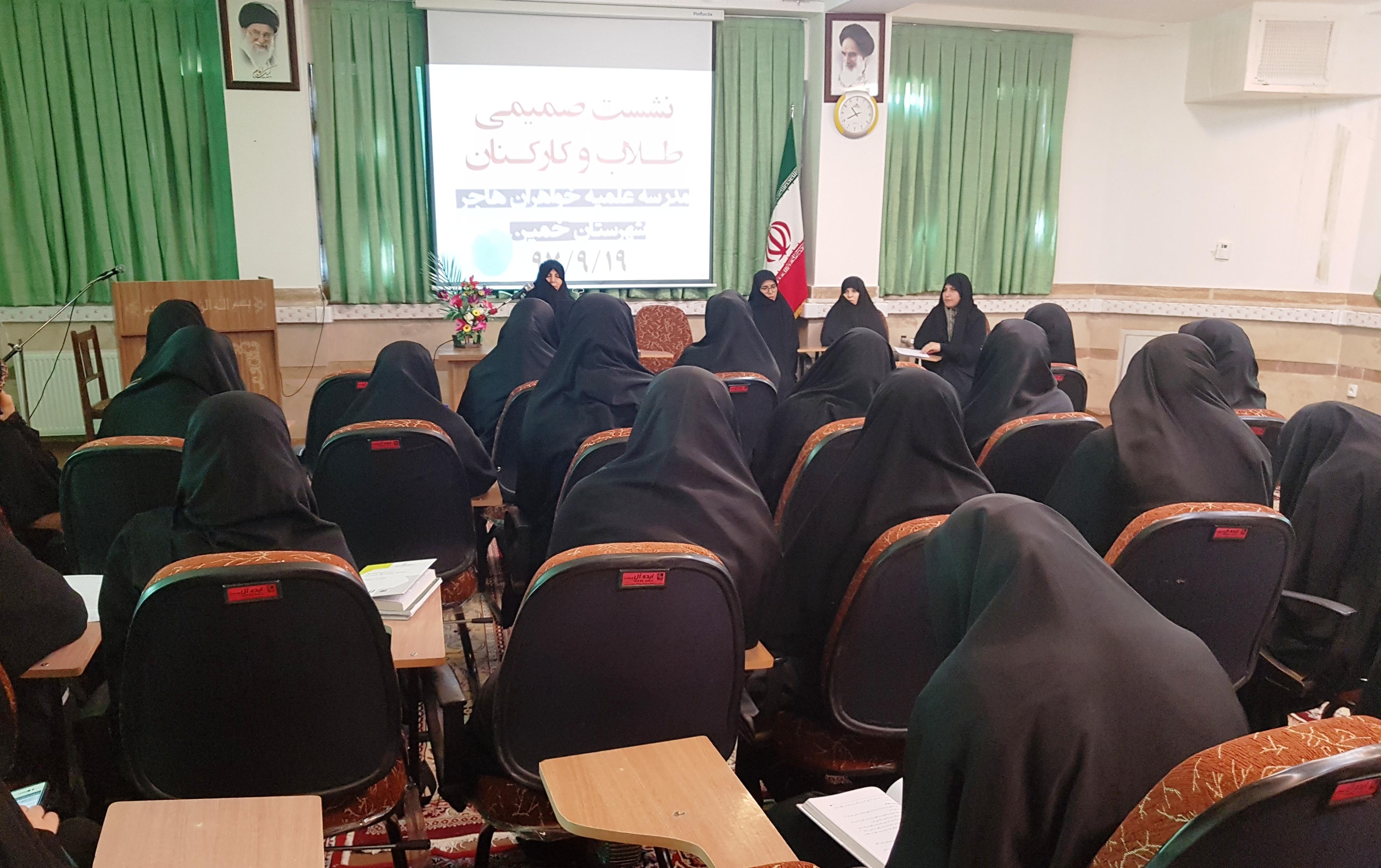 نشست طلاب و کارکنان حوزه هاجر خمین