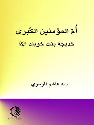 کتابشناسی حضرت خدیجه ع
