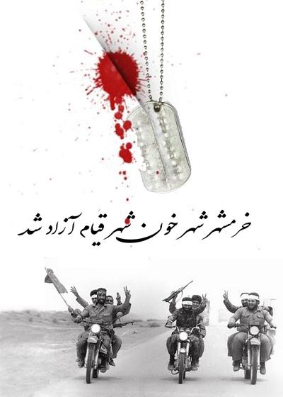 Image result for خرمشهر آزاد شد