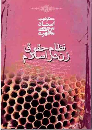 کتاب حقوق زن در اسلام